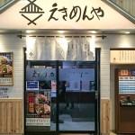【立ち食いそば】川崎「えきめんや 京急川崎店」乗り換えや仕事の合間にサクッと食べられる駅そば。