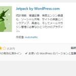 【WordPress】プラグイン「Jetpack」が原因でサイトが表示されなくなるトラブルとその解決策