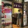 【立ち食いそば】浜松町「大江戸そば 浜松町店」改札を出て30秒。サクッと食べられる立ち食いそば店。