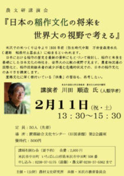 川田順三講演会20170211