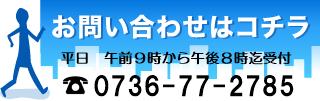 お電話又はメール相談(クリックしてください)
