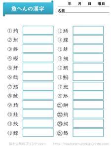 難読漢字 魚へん