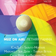 muz_online_2011_muz_on_air_summer_poster