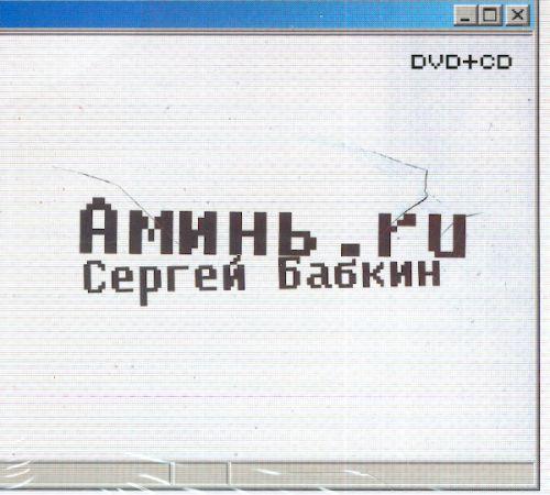 babkin-dvd