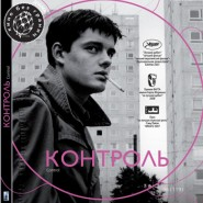 control_dvd_cover