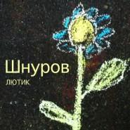 shnurov-lutik