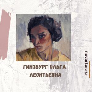 Гинзбург Ольга Леонтьевна художники сибири