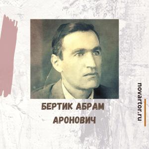 Бертик Абрам Аронович художник Новосибирск