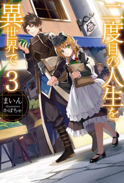 Download Nidome no Jinsei wo Isekai de All Volumes PDF