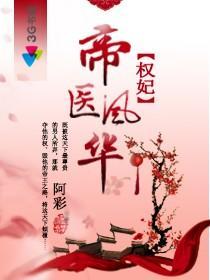 權妃之帝醫風華 - 阿彩 - 穿越重生 - 小說博覽