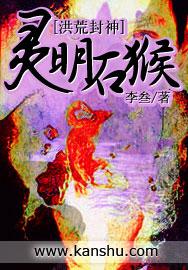 靈明石猴 - 李三 - 仙俠修真 - 小說博覽