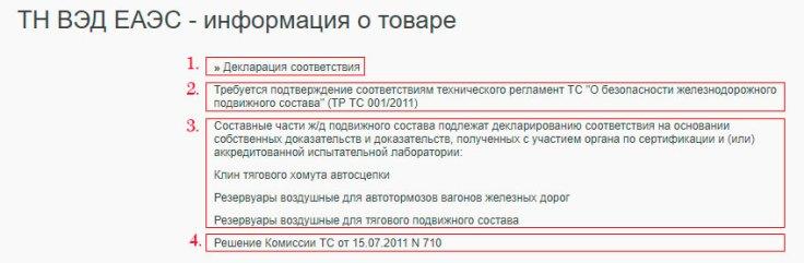 информация о сертификации с сайта tks.ru