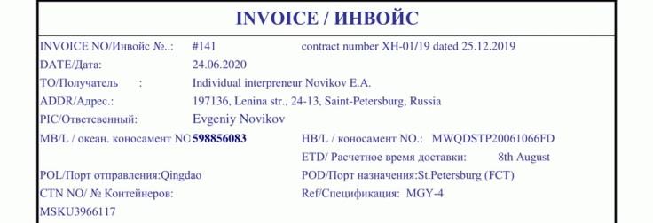инвойс на русском и английском языке