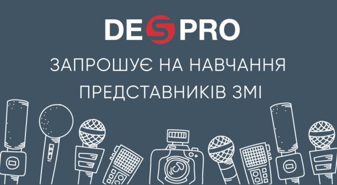 DESPRO запрошує на навчання представників ЗМІ