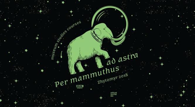 «Від мамонта до космосу» -це все про експозиції музеїв Житомирщини