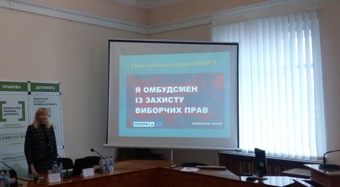 На Житомирщині працює громадська омбудсменка із захисту виборчих прав мережі ОПОРА