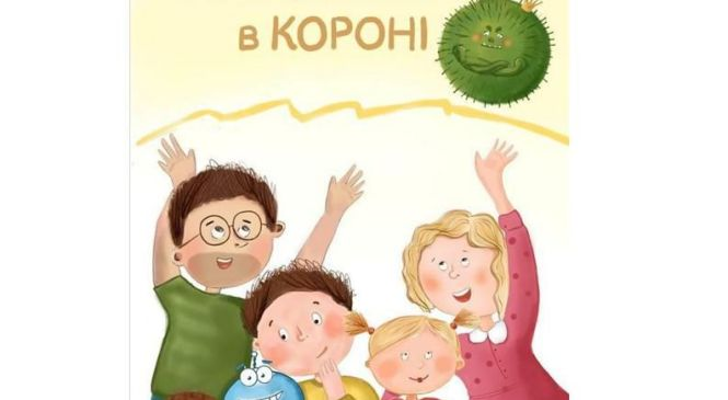 Перша українська казка про коронавірус