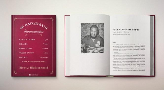 На межі історії, журналістики та кулінарії: нова книга Вітольда Шабловського «Як нагодувати диктатора»
