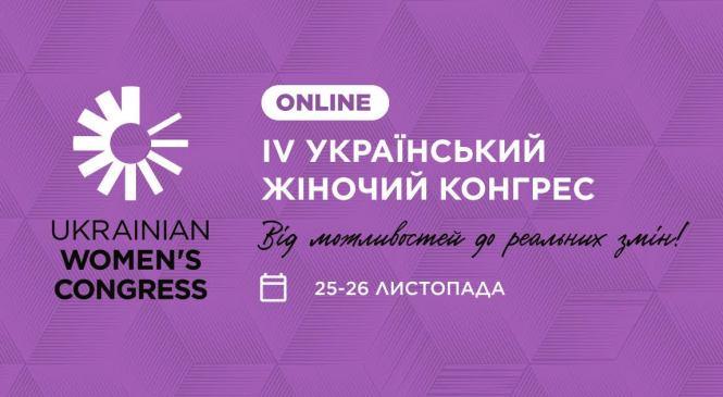 Український Жіночий Конгрес цього року відбудеться онлайн