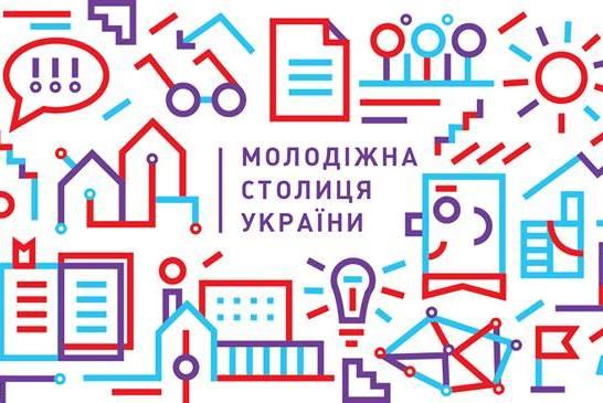 """Національний конкурс """"Молодіжна столиця України"""""""