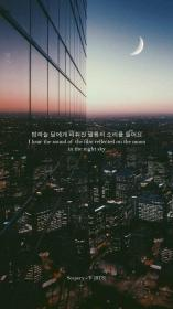 bts lyrics aesthetic moon sky wallpapers taehyung scenery backgrounds reflected aes wallpaperaccess ago 소년단 방탄