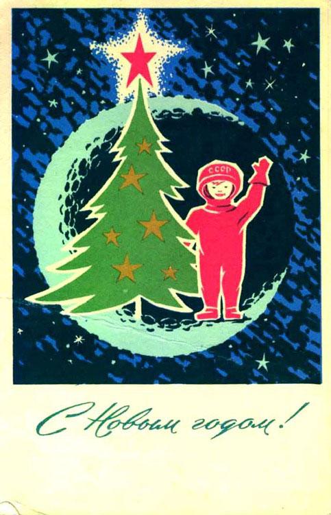 Любви, шрифт с советских открыток с новым годом