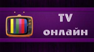 Почему онлайн TV стало пользоваться такой популярностью?