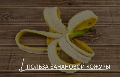 Секреты банановой кожуры, которые удивят вас! Вы будете задумываться прежде чем выбрасывать ее.