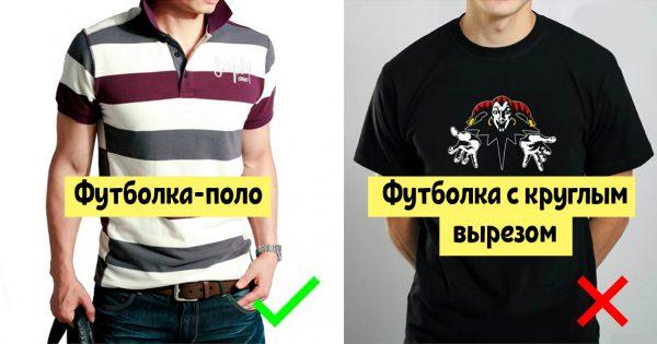 11 дельных советов по подбору мужской одежды.