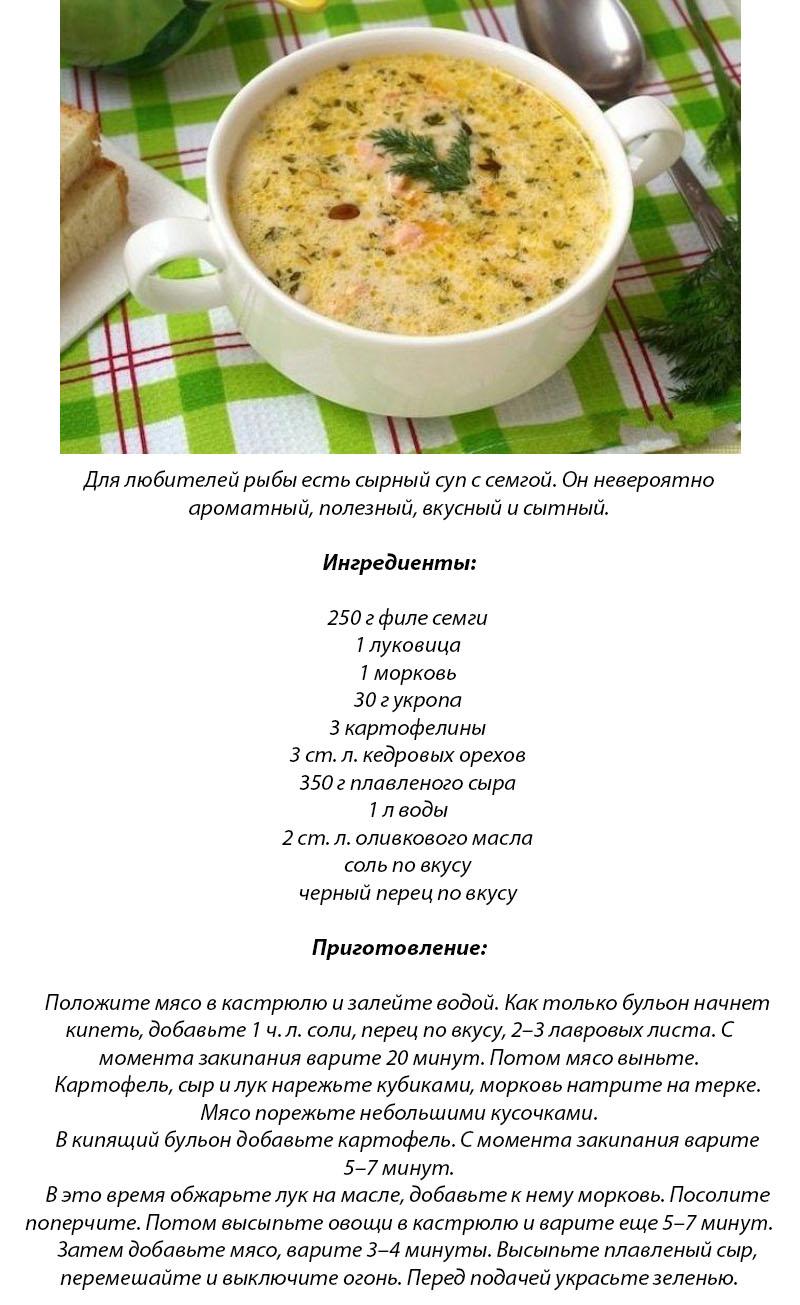 7 сырных супов, которые надолго станут вашими любимыми блюдами