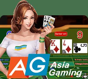 เกมบาคาร่า บล็อคเชน เกมไพ่ Blockchain Baccarat AG Casino คาสิโน Asia Gaming เกมคาสิโน
