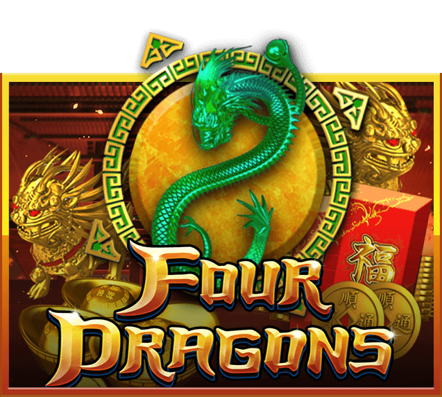 สล็อต Four Dragons JOKER slot