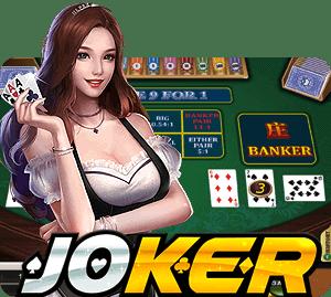 เกมบาคาร่า Virtual Baccarat JOKER โจ๊กเกอร์