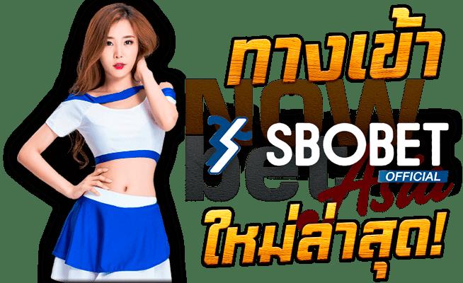 ทางเข้า SBOBET สโบเบ็ต ล่าสุด Nowbet Asia เว็บบอล ระดับเอเชีย นางแบบ สโบเบท