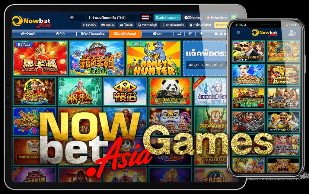 Nowbet คาสิโน มี eGames Casino เกม สล็อต ยิงปลา เกมไพ่ เกมโต๊ะ JOKER SA Gaming SG สล็อต GPI สล็อต PT สล็อต Skywind