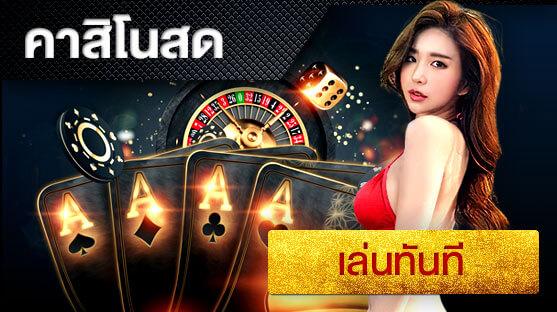 เว็บพนัน คาสิโนสด (live casino) เว็บบาคาร่า คาสิโนออนไลน์ พนันออนไลน์  Nowbet Asia