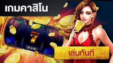 เว็บพนัน อีเกม (e-game casino) สล็อต (SLOT) เว็บสล็อต ยิงปลา เกมไพ่ คาสิโนออนไลน์ พนันออนไลน์ Nowbet Asia