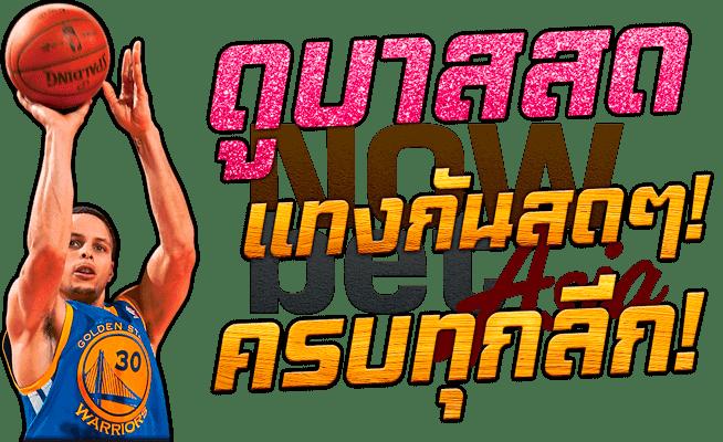 แทงบาส นักบาส Stephen Steph Curry กีฬาบาสเกตบอล NBA ราคาบาส Nowbet Asia คาสิโนออนไลน์ระดับเอเชีย