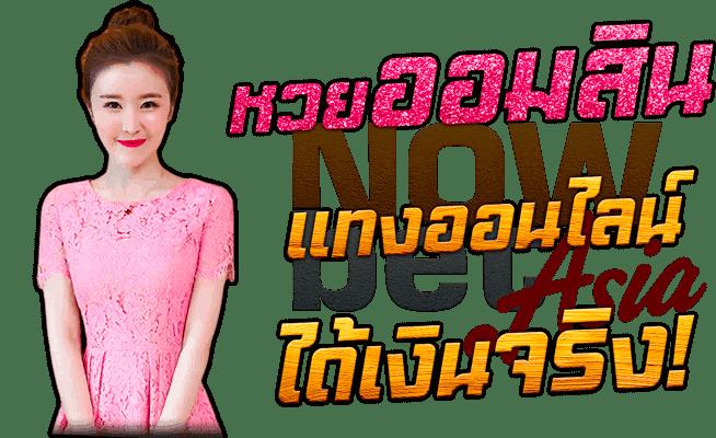 หวยออมสิน แทงออนไลน์ ได้เงินจริง หวยสลากออมสิน Nowbet Asia เว็บหวยระดับเอเชีย