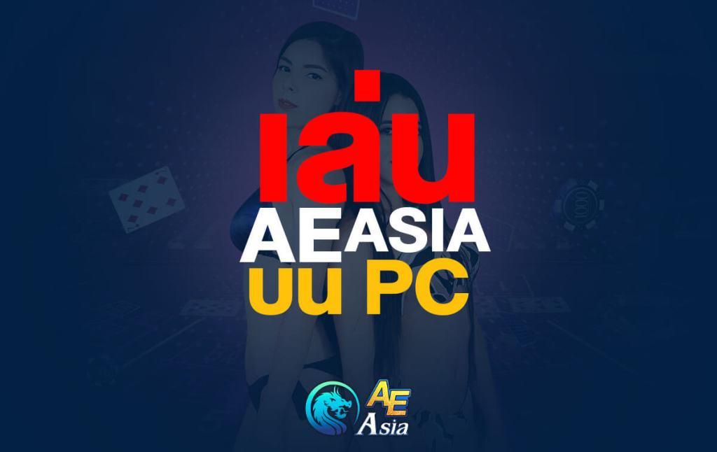 ทางเข้า AE Asia บน PC