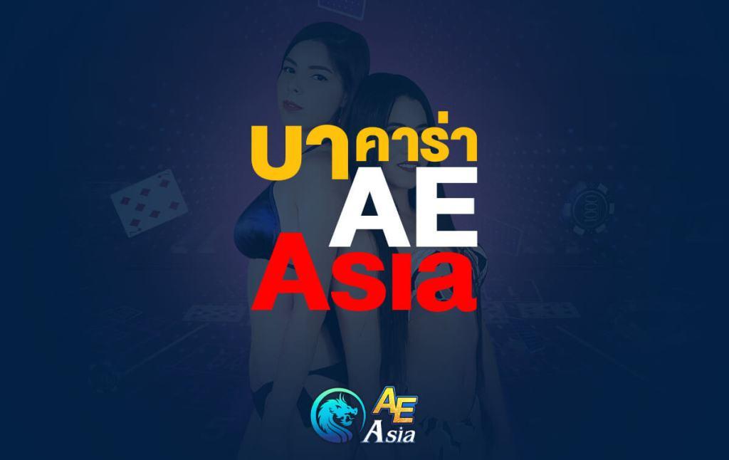 บาคาร่า AE Asia