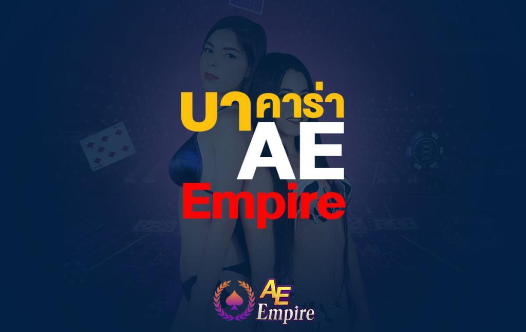บาคาร่า AE Empire