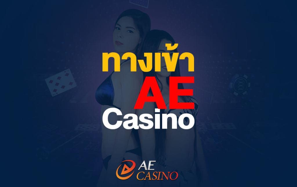 ทางเข้า AE Casino