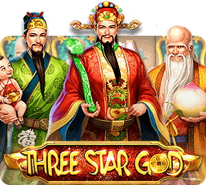 Three Star God (97.38%) SA Game แจก เครดิต ฟรี
