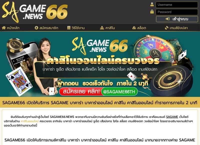 SAGAME66, SA Game 66, SAGAMING66, SA Gaming 66, SA66, SA 66, SA เกม 66, SAGAMING 66