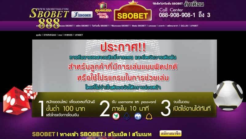 SBOBET888 vs Nowbet Asia, สโบเบ็ต 888, สโบเบ็ต888, สโบ 888, SBOBET 88, SBOBET88, SBO88, SBOBET IBC 888, สโบเบ็ต 88, SBO 88, สโบ 88, สโบ88, สโมเบท 88