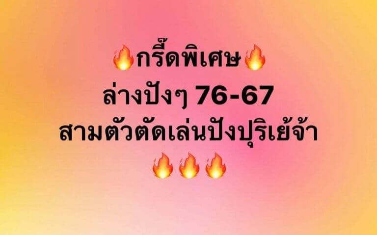 """หวยดังงวดนี้ 01.08.64 Nowbet Asia เว็บหวย ระดับเอเชีย หวยดัง """"แม่นริน"""" เนสกาแฟ 76-67"""
