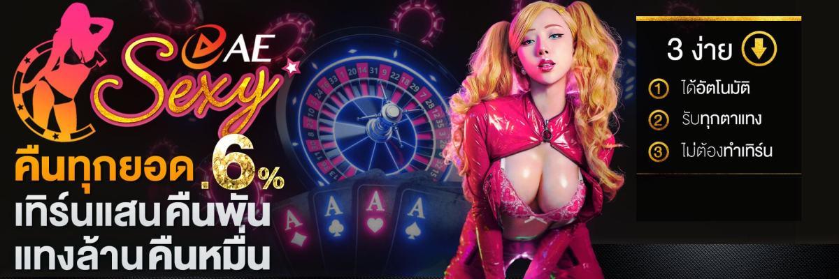 Sexy AE Casino คืนทุกยอด 0.6% เทิร์นแสนคืนพัน แทงล้านคืนหมื่น