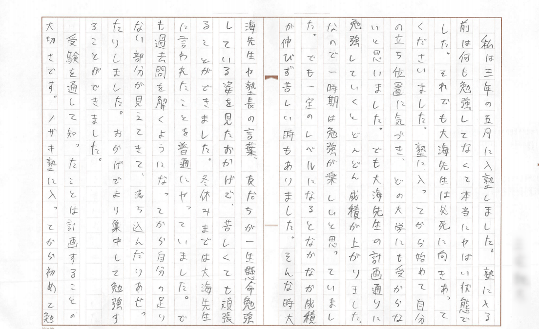 中京大学に合格したM.J君 鈴鹿高校探求の合格体験記