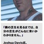 Joshua Davis氏のセミナー@Adobe MAX Japan 2009